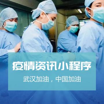天津疫情资讯微信小程序