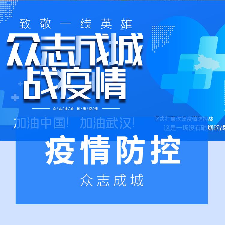 天津疫情防控系统微信小程序