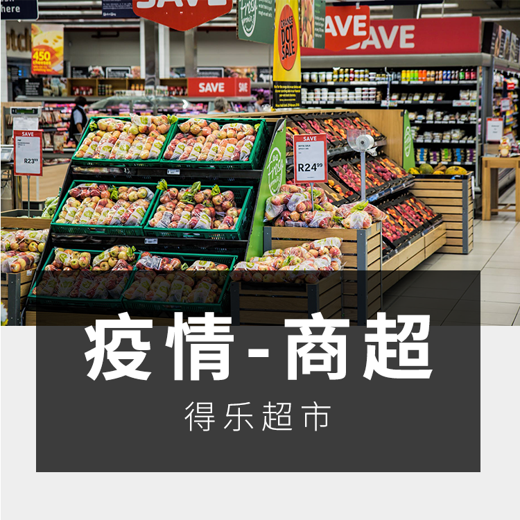 北京都乐超市微信小程序