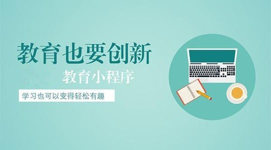 教育机构运营难利用小程序实现建立完善的运营体系