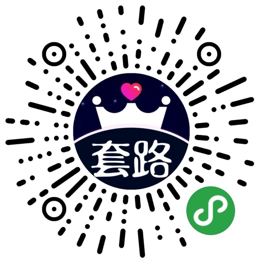 恋爱套路话术-微信小程序二维码