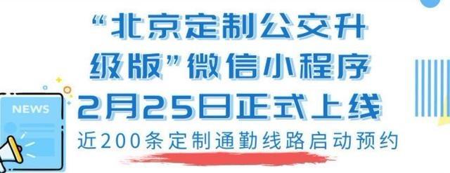 """""""北京定制公交升级版""""微信小程序2月25日正式上线"""
