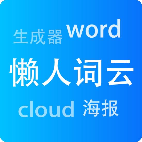 懒人词云-微信小程序