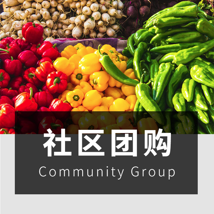 重庆社区团购微信小程序