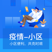 天津疫情-小区微信小程序