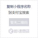 张氏生鲜-支付宝小程序二维码