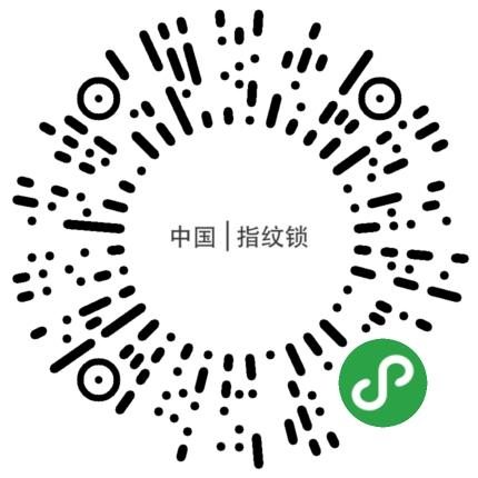中国指纹锁小程序模板二维码