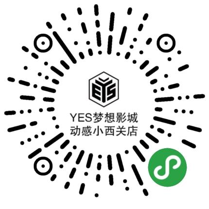YES梦想影城(动感小西关店)小程序模板二维码