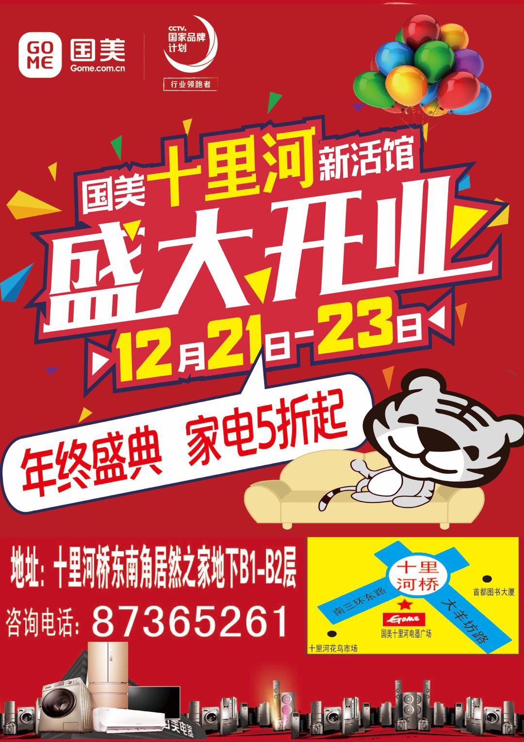 国美十里河新活馆12月21日-23日盛大开业微页模板