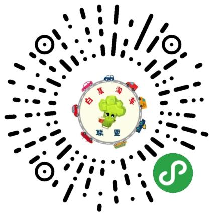 白菜淘车联盟小程序模板二维码