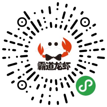 霸道龙虾馆小程序模板二维码