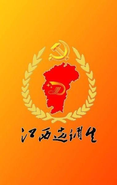 江西省2019年选调生招录公告微页模板
