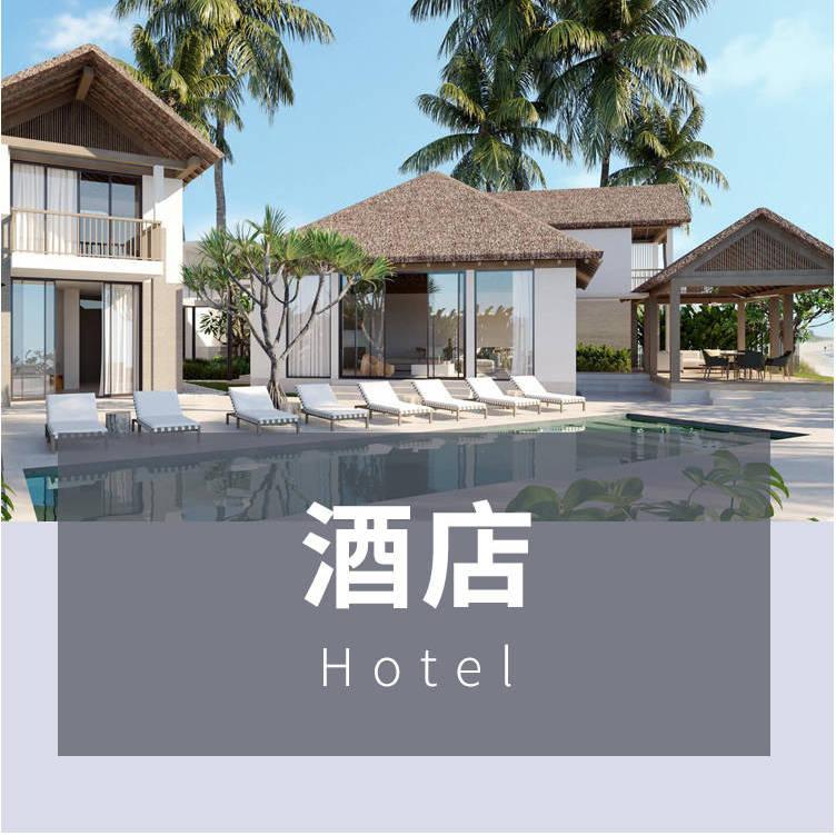 武汉酒店微信小程序