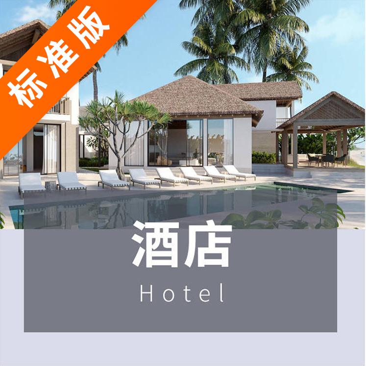 重庆酒店微信小程序